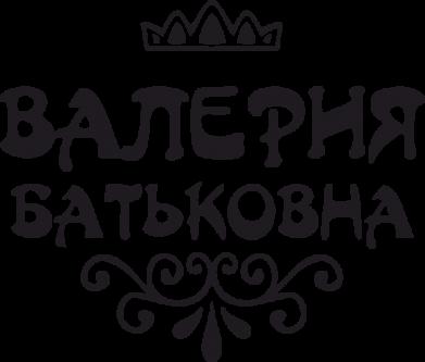 Принт Женская футболка с V-образным вырезом Валерия Батьковна - FatLine