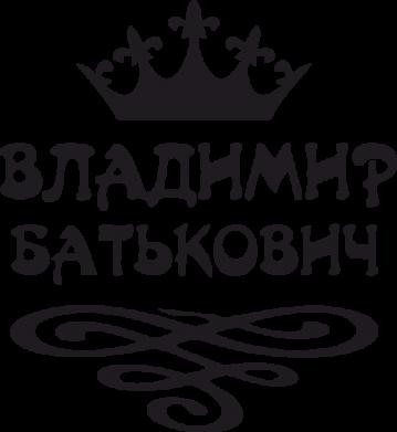 Принт Коврик для мыши Владимир Батькович - FatLine