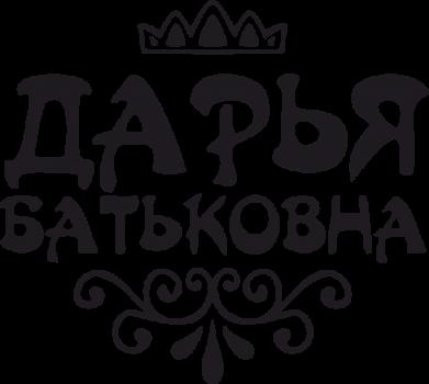Принт Футболка Дарья Батьковна - FatLine