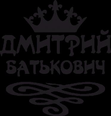 Принт Сумка Дмитрий Батькович - FatLine