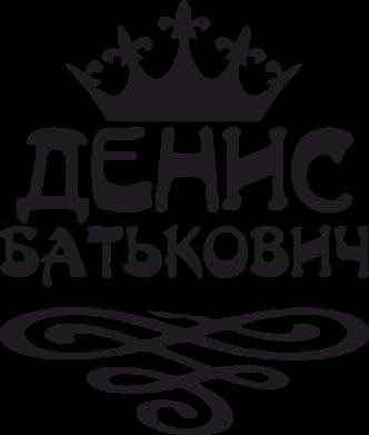 Принт Мужская майка Денис Батькович - FatLine