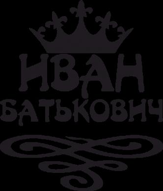 Принт Мужская майка Иван Батькович - FatLine