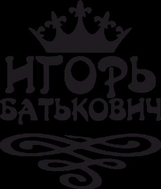 Принт Футболка с длинным рукавом Игорь Батькович - FatLine