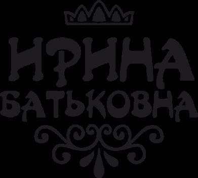 Принт Футболка Ирина Батьковна - FatLine