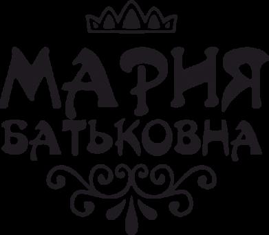 Принт Женская футболка Мария Батьковна - FatLine