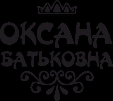 Принт Футболка Оксана Батьковна - FatLine