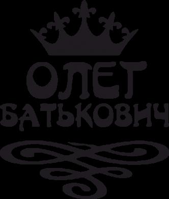 Принт Толстовка Олег Батькович - FatLine