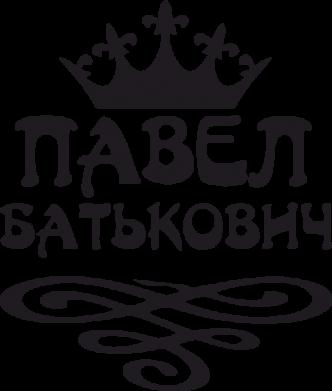 Принт Женская толстовка Павел Батькович - FatLine