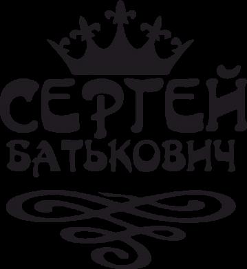 Принт Женская футболка Сергей Батькович - FatLine