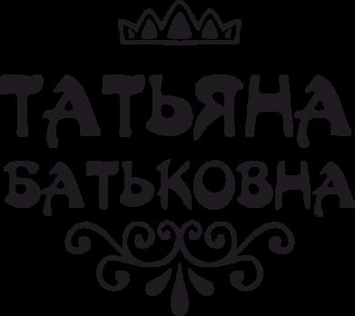 Принт Женская майка Татьяна Батьковна - FatLine