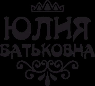 Принт Женская майка Юлия Батьковна - FatLine