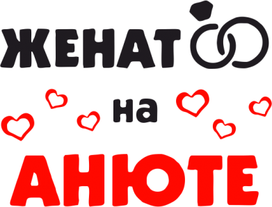 Принт Толстовка Женат на Анюте 2 - FatLine