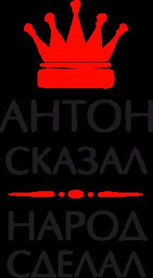 Принт Кружка 320ml Антон сказал - народ сделал - FatLine
