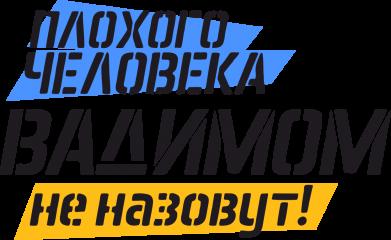 Принт Детская футболка Плохого человека Вадимом не назовут! - FatLine