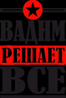 Принт Женская футболка Вадим решает все! - FatLine