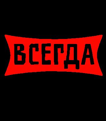 Принт Кепка-тракер Вадим всегда прав - FatLine
