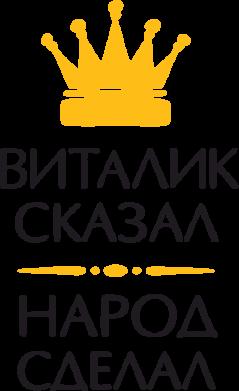 Принт Штаны Виталик сказал - народ сделал - FatLine