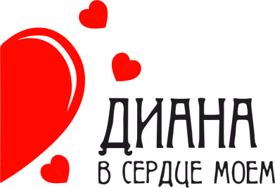 Принт Женская футболка Диана с сердце моем - FatLine