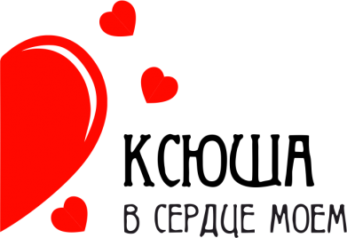 Принт Футболка Поло Ксюша в сердце моём - FatLine