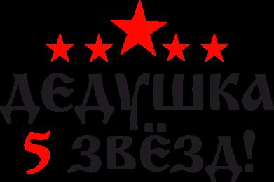 Принт Шапка Дедушка 5 звезд - FatLine