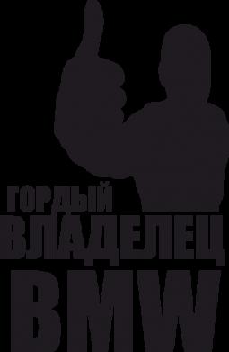 Принт Женская футболка поло Гордый владелец BMW - FatLine