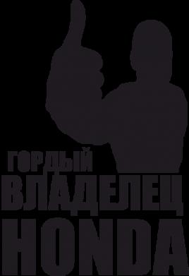 Принт Футболка Поло Гордый владелец HONDA - FatLine