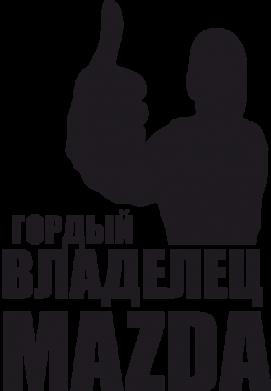 Принт Женская футболка с V-образным вырезом Гордый владелец MAZDA - FatLine