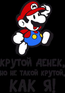 Принт Сумка Крутой денёк, но не такой крутой, как я! - FatLine