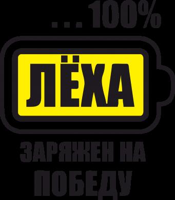 Принт Фартук Леха заряжен на победу - FatLine