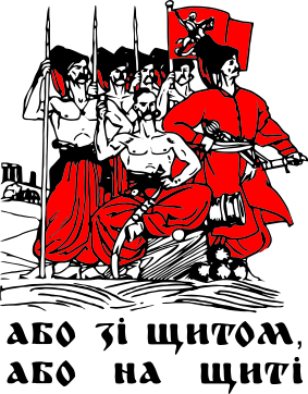 Принт Женская футболка поло Або зі щитом, або на щиті - FatLine