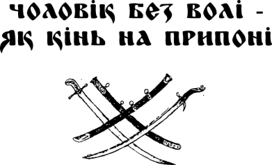 Принт Чоловіча толстовка Чоловік без волі - як кінь на припоні, Фото № 1 - FatLine
