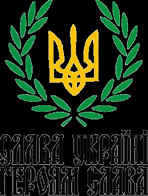Принт Мужская футболка  с V-образным вырезом Слава Україні! Героям Слава! (Вінок з гербом) - FatLine