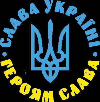 Принт Футболка Слава Україні! Героям слава! (у колі) - FatLine