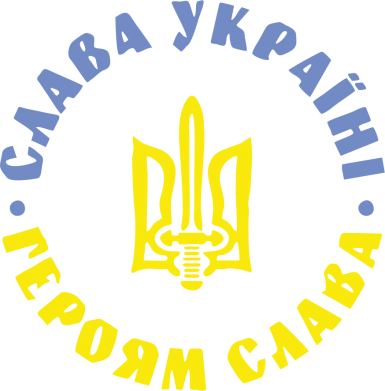 Принт Детская футболка Слава Україні! Героям Слава (коло) - FatLine