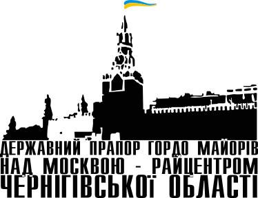 Принт Женская футболка поло Державний прапор гордо майорів над Москвою-райцентром Чернігівської області - FatLine