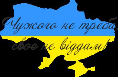 Принт Женская футболка с V-образным вырезом Чужого не треба, свого не віддам! (карта України) - FatLine