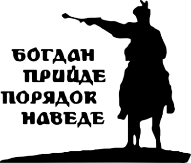 Принт Мужская футболка  с V-образным вырезом Богдан прийде - порядок наведе - FatLine
