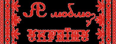 Принт Коврик для мыши Я люблю Україну (вишиванка) - FatLine