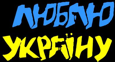 Принт Кружка 320ml Люблю Україну - FatLine
