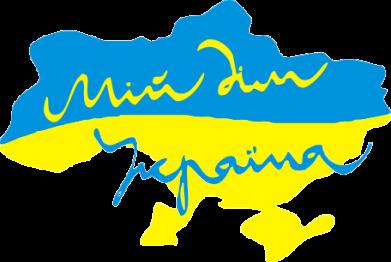 Принт Мужская толстовка на молнии Мій дім - Україна! - FatLine