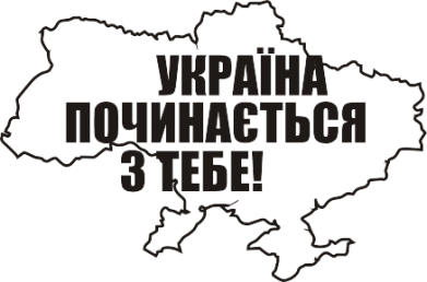 Принт Фартук Україна починається з тебе - FatLine