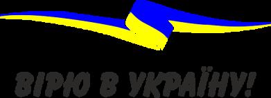 Принт Майка-тельняшка Вірю в Україну - FatLine