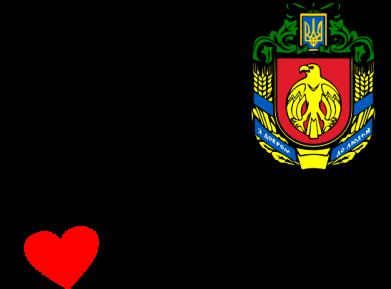 Принт Футболка I love Kirovograd - FatLine