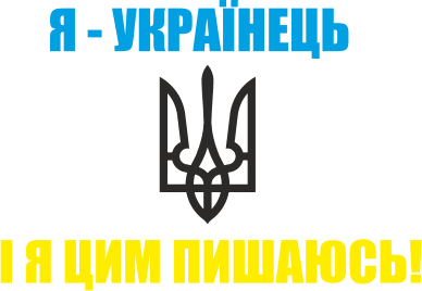 Принт Детская футболка Я - українець. І я цим пишаюсь! - FatLine