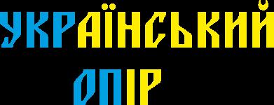 Принт Мужская толстовка на молнии УКРаїнський ОПір (УКРОП) - FatLine