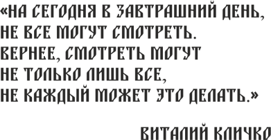 Принт Футболка Поло Крылатая фраза Виталия Кличко - FatLine