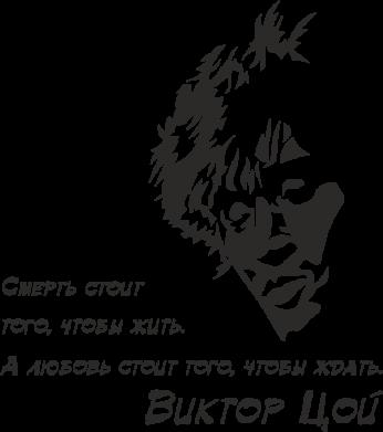 Принт Сумка Виктор Цой - FatLine