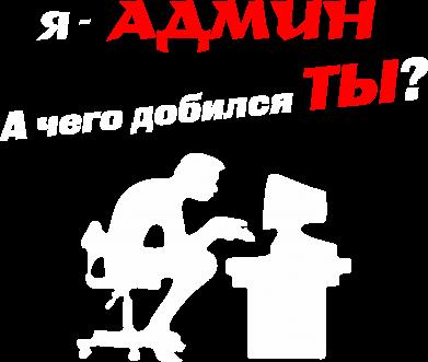 Принт Реглан Я - админ - FatLine