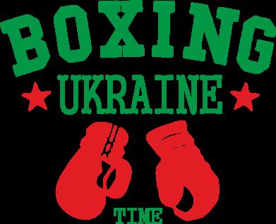 Принт Кружка 320ml Boxing Ukraine - FatLine