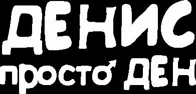Принт Снепбек Денис просто Ден - FatLine